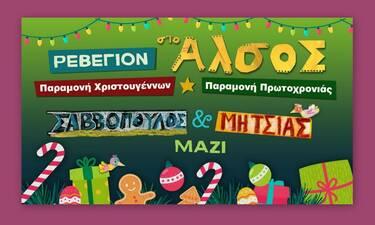Ρεβεγιόν στο Άλσος: Σαββόπουλος - Μητσιάς μαζί!