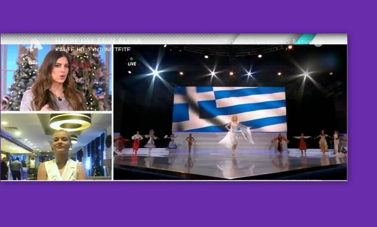 Εκτός 40άδας στον διαγωνισμό Μις Κόσμος η Σταρ Ελλάς – Χόρεψε συρτάκι με φρικτούς πόνους