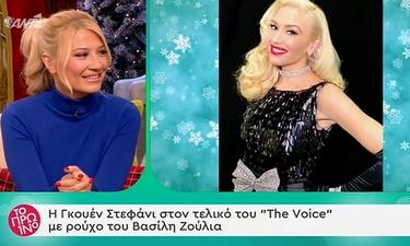 """Η Gwen Stefani εμφανίστηκε στον τελικό του """"The Voice"""" με ρούχο που φόρεσε πέρυσι η Σκορδά (video)"""