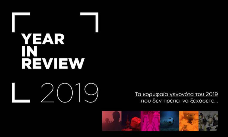Τα κορυφαία γεγονότα του 2019 που δεν πρέπει να ξεχάσετε…
