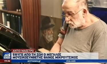 Θάνος Μικρούτσικος: Ένα συγκινητικό βίντεο με όσα δεν γνωρίζαμε για τον σπουδαίο μουσικοσυνθέτη!