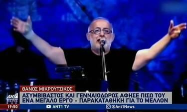 Θάνος Μικρούτσικος: Μια εβδομάδα… χωρίς! (video)