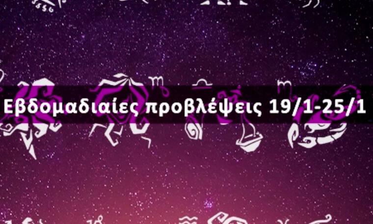 Εβδομαδιαίες 19/01-25/01: Η πρόβλεψη του ζωδίου σου σε 20 δευτερόλεπτα!