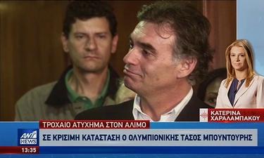 Σε κρίσιμη κατάσταση στην εντατική ο Ολυμπιονίκης Τάσος Μπουντούρης! (vid)