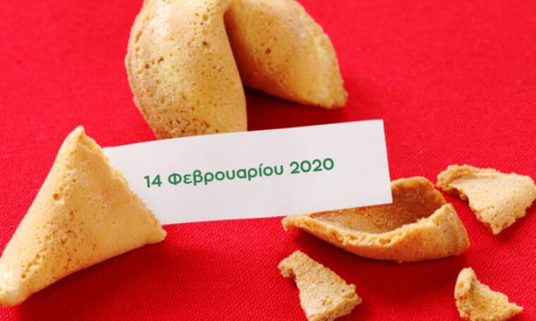 Fortune Cookie: Η «προφητεία» σου για σήμερα 14/02