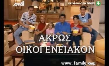 «Άκρως οικογενειακόν»: Συνάντηση 19 χρόνια μετά – Το τότε και το τώρα!