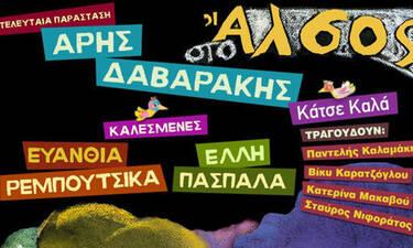 Το Άλσος υποδέχεται τον Άρη Δαβαράκη σε μια τελευταία παράσταση