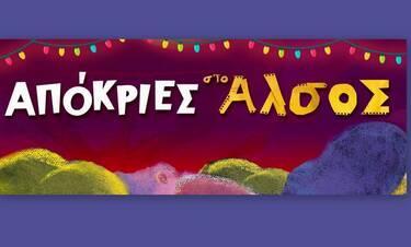Απόκριες στο Άλσος: Ο Διονύσης Σαββόπουλος προσκαλεί!