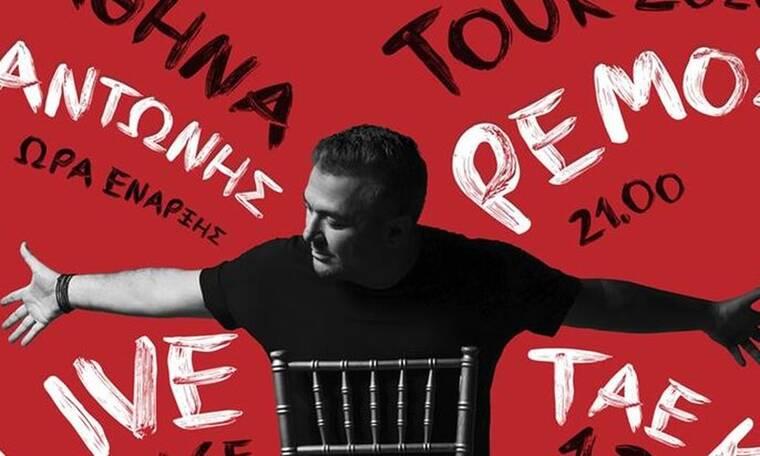 Αντώνης Ρέμος: Όλα έτοιμα για τη μεγάλη του συναυλία!