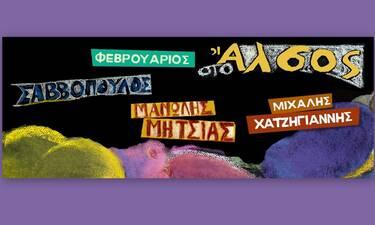 Το ΑΛΣΟΣ: Αφιέρωμα στο ερωτικό τραγούδι με Διονύση Σαββόπουλο & Μανώλη Μητσιά