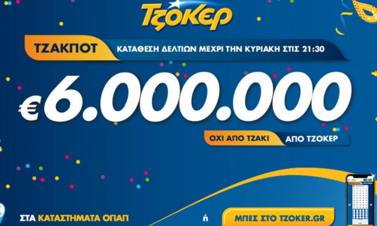Σε καρναβαλικούς ρυθμούς και το ΤΖΟΚΕΡ – 6 εκατ. ευρώ μοιράζει απόψε