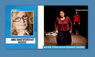 Συγκλονίζει η Άννα Παναγιωτοπούλου μιλώντας για την Κατερίνα Ζιώγου:«Εγώ τη λάτρευα κι εκείνη εμένα»