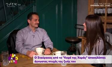 Καφέ της Χαράς: Η εξομολόγηση του Σταύρακα: «Η παραγωγή πτώχευσε κι έχασα 12.000 ευρώ»