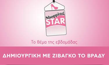 Shopping Star: 5 παίκτριες διαφορετικών ηλικιών με ζιβάγκο το βράδυ