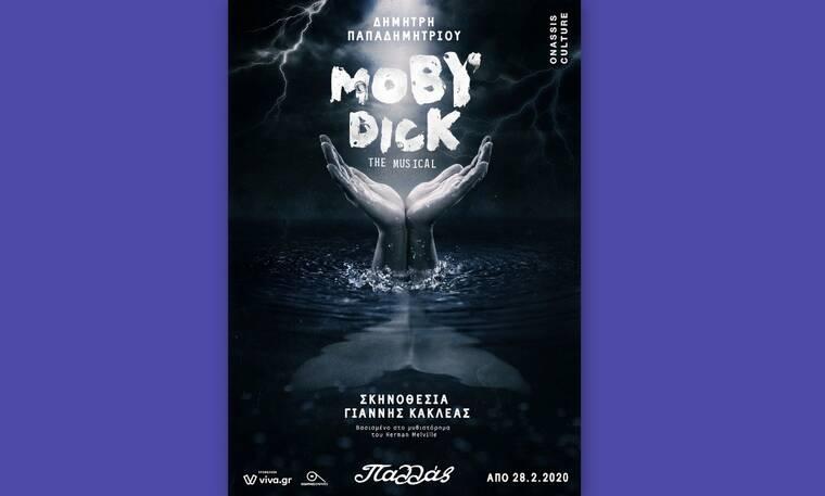 Συνεχίζονται οι παραστάσεις για το musical Moby Dick στο θέατρο Παλλάς