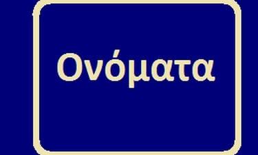 Τα πιο περίεργα ελληνικά ονόματα που έχεις ακούσει