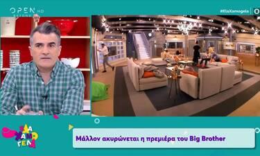 Κορονοϊός: Αναβάλλεται η πρεμιέρα του Big Brother; (video)