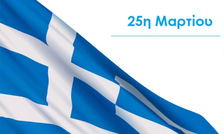 Σήμερα 25/03: 25η Μαρτίου με... παρέλαση έντονων συναισθηματικών καταστάσεων