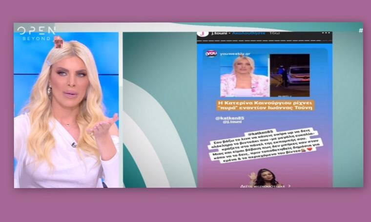Η «επίθεση» της Ιωάννας Τούνη στην Καινούργιου και η απάντηση της παρουσιάστριας on air (Pics-Vid)