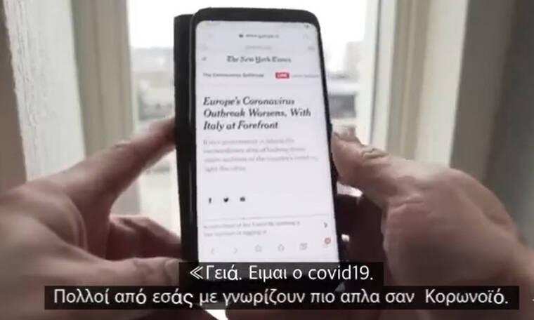 «Ciao. Είμαι ο Covid 19»! Ο Κορονοϊός μας στέλνει... γράμμα! Το συγκλονιστικό βίντεο - μήνυμα Ιταλού
