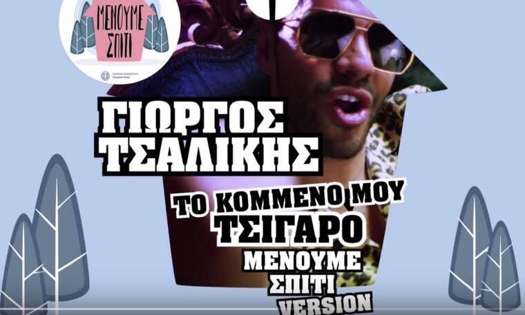 Κορονοϊός: Ο Γιώργος Τσαλίκης έκανε γνωστό του τραγούδι διασκευή με θέμα τον ιό (video)