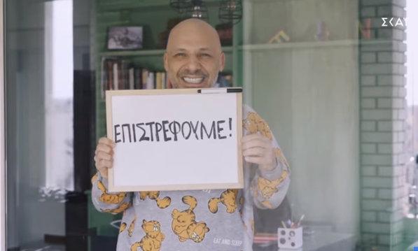 Αυτή κι αν είναι ευχάριστη είδηση! Ο Νίκος Μουτσινάς επιστρέφει με το «Καλό Μεσημεράκι» (Pics-Vid)