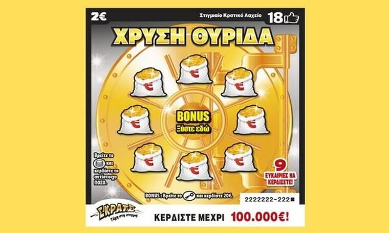 Νέο παιχνίδι ΣΚΡΑΤΣ – «Χρυσή Θυρίδα» με κέρδη έως 100.000 ευρώ