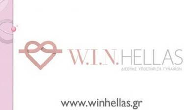 W.I.N. Hellas: Σπάσε τα δεσμά της βίας - Δες πού μπορείς να επικοινωνήσεις