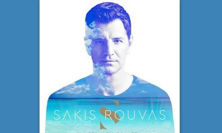 Σάκης Ρουβάς: Η πιο ερωτική και νοσταλγική μπαλάντα της χρονιάς!