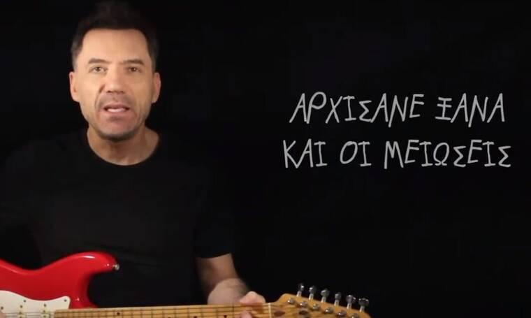 Θάνος Καλλίρης: Το ανατρεπτικό-αισιόδοξο τραγούδι του για την καραντίνα και τις επιπτώσεις της (Vid)