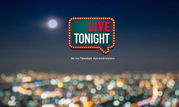 Live Tonight: Τι θα δούμε απόψε στην εκπομπή του Γρηγόρη Αρναούτογλου;