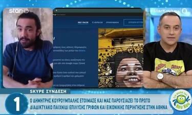 Ο ηθοποιός Δημήτρης Κουρούμπαλης δημιούργησε το πρώτο ψηφιακό escape room! (video)