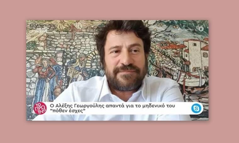 """Αλέξης Γεωργούλης: Απαντά πρώτη φορά για το μηδενικό του """"πόθεν έσχες"""""""