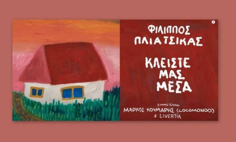 Φίλιππος Πλιάτσικας: Νέο CD για τον καλλιτέχνη με τραγούδια για την... καραντίνα! (Videos)