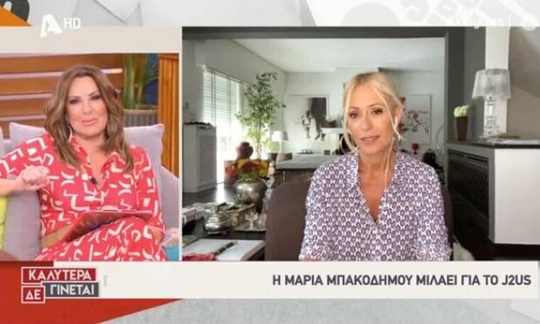 J2US: Μαρία Μπακοδήμου: «Η Άσπα Τσίνα είναι σα να έχει μανία καταδίωξης» (Photos-Video)