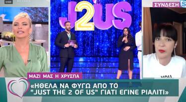 Χρύσπα: «Ήθελα να φύγω από το J2US γιατί έγινε ριάλιτι» (video)