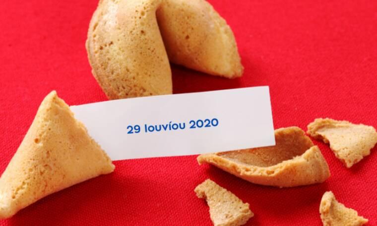 Fortune Cookie: Η «προφητεία» σου για σήμερα 29/06