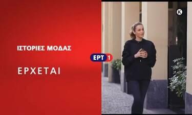 Κάτια Ζυγούλη: Αυτό είναι το τρέιλερ της νέας εκπομπής της «Ιστορίες Μόδας» που ξεκινάει στην ΕΡΤ