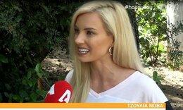 Τζούλια Νόβα: Λίγο πριν την πρόβα νυφικού, ανέβαλε τον γάμο της  - Όλα όσα αποκάλυψε on camera!
