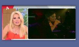 Ελένη Μενεγάκη: Αποχαιρέτησε με συγκινητικά λόγια την Χαρούλα Αλεξίου