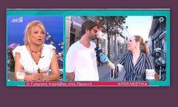 GNTM: Ο Γιώργος Καράβας απαντά πρώτη φορά αν θα είναι κριτής στο ριάλιτι