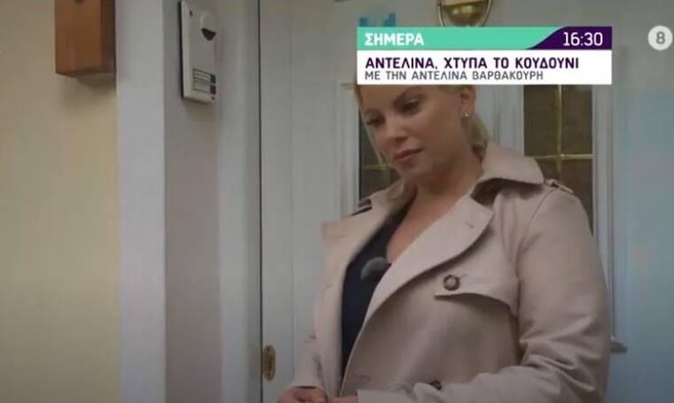 «Αντελίνα, χτύπα το κουδούνι»: Πόση τρέλα θα συναντήσει σήμερα στη λαϊκή η Αντελίνα;