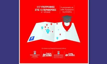 117 Υποτροφίες Σπουδών από το IEK ΑΛΦΑ & το Mediterranean College