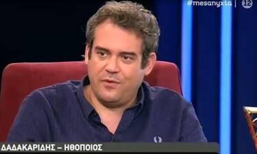 Δαδακαρίδης:Αυτός είναι ο λόγος δεν ξέρουμε τίποτα για την προσωπική του ζωή