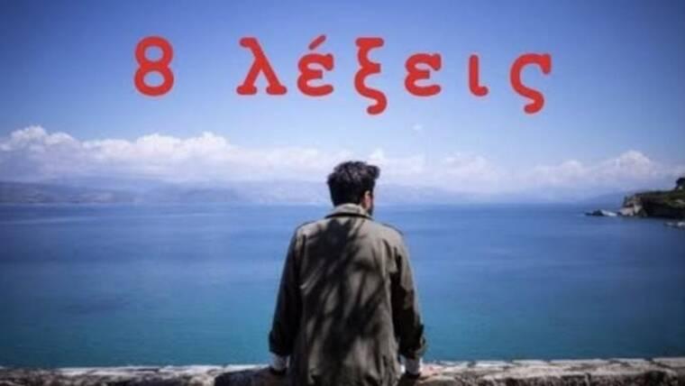 8 Λέξεις: Μια αποχώρηση τρεις αφίξεις και νέες ιστορίες