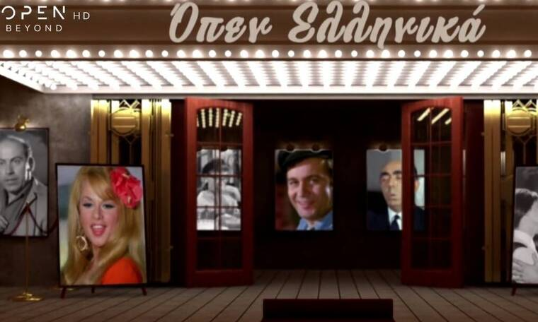 Οι πιο αγαπημένες ελληνικές ταινίες έρχονται τον Ιούλιο στο OPEN (Video)