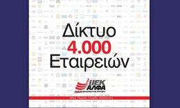 IEK ΑΛΦΑ: Πρακτική άσκηση & εργασία για σπουδαστές και αποφοίτους του σε 4.000 μεγάλες εταιρείες