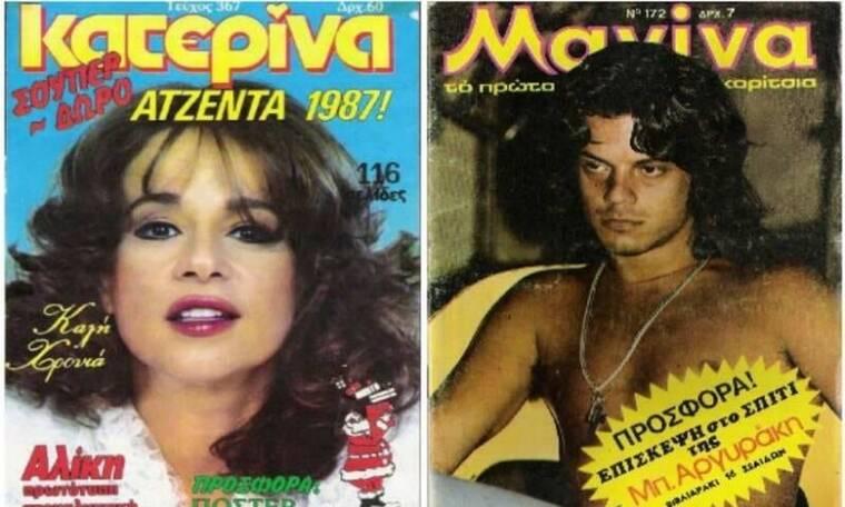 Τα εφηβικά περιοδικά που έγραψαν ιστορία - Εσύ τα θυμάσαι;