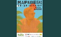 Μουσικές καλοκαιρινές βραδιές στο Αλσος με τον Κωστή Μαραβέγια
