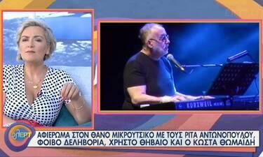 Ρίτα Αντωνοπούλου: «Η γνωριμία μου με τον Μικρούτσικο ήταν κινηματογραφική!»